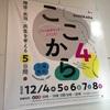 """六本木 国立新美術館で5日間のみの開催""""ここから4""""展に行ってきました。"""