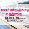 JR東海の「新幹線往復きっぷ」がお得過ぎて神!普通に在来線で往復するより安いってどういうこと!?