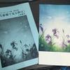 ブルーモーメント第一回公演 朗読「菖蒲畑で見る夢は」に行ってきた
