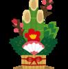 クリスマスとお正月、日本独特?の和と洋の切り替わりを楽しもう