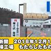 朝日新聞 2018年12月15日  新清掃工場 もたらしたものは? | 教えて!がったん