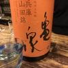 【俺流アワード】O3が選ぶ!年間賞~おすすめ土佐酒編
