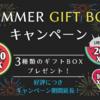 【クロスエクスチェンジ】7月もキャンペーン継続!全力XEXマイニングで資金アップしよう!