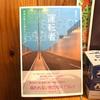 喜多川泰さんの『運転者』運を転ずる者からのメッセージ