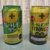 キレートレモンサワーの評判 味は?STRONGとの違いは?