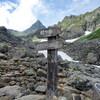 北アルプス 槍ヶ岳に挑戦(その2)ババ平~槍ヶ岳山荘