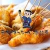 【オススメ5店】恵比寿・中目黒・代官山・広尾(東京)にある串カツ が人気のお店
