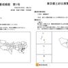 気象庁は三宅村・御蔵島村に土砂災害警戒情報を発表!三宅島では24時間で171.5mm・48時間で222mmを観測!!