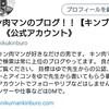 キン肉マンのブログ!!【キンブロ】の公式Twitterアカウント作りました。