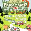 30(金)から朝霧高原のハートランド朝霧で第3回FARM CAMP a GO↗︎GO↗︎が開催されます