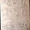 サボローについて考えていたら切ないことを思いついたので漫画にしてみた。
