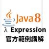 Java8特性-Lambda 運算式( Lambda Expressions)