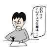 現金一律10万円給付申請の注意点、の巻