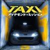 TAXI5 ダイヤモンド・ミッション
