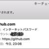 2段階認証を有効にしてるGitHubのHttps認証をMacのkeychainに登録する方法