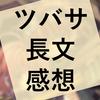 CLAMP『ツバサ』全巻を一気読みして(ネタバレあり)
