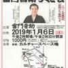 [1/22更新]【2019年1月出演情報】と【今後の出演予定】