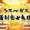 FGO 育成日記(?)