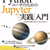 PythonユーザのためのJupyter[実践]入門を上梓しました