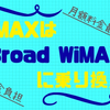 Broad WiMAXなら違約金負担!!WiMAXは安く乗り換えられる。
