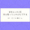 """【冷えニキビ】には""""ちふれコールドクリーム""""が効いた!!"""