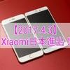 Xiaomiついに日本進出!?注目度・コスパの高い製品一覧!取扱品目拡大に期待しよう!