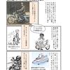 第94話:オートバイにまつわる素朴な疑問