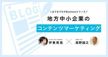 東京発のコンテンツは飽和。でも地方は? 小さな会社のオウンドメディアの可能性を運営堂・森野とJADE・伊東が語る