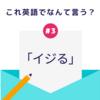 「イジる」を英語でなんて言う?