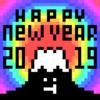 「2019年は人生で一番笑うよ!」の回