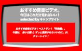 記念すべき!第500回【おすすめ音楽ビデオ!】「おすすめ音楽ビデオ ベストテン 日本版」! 2018/11/15 分で、赤い公園 と、ずっと真夜中ならいいのに。の2曲が新登場!記念すべき500回目のブログの第一位は!?
