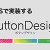 コピペで簡単!おしゃれなボタンデザイン集(CSSのみ)
