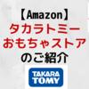 【Amazon】タカラトミーおもちゃストアのご紹介