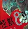 怪獣8号 1 (ジャンプコミックス) / 松本 直也