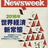 Newsweek (ニューズウィーク日本版) 2016年 1/12 号 2016年 世界経済 新常態/私は英国王の良き妻であれば満足
