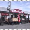 日本一たい焼(豊田八草店)〜愛知県で美味しい'たい焼'を食べたければココ〜