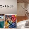 現代アート展「球体のパレット」~世界中から集まった作品にワクワク~|札幌芸術の森美術館