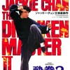 スーパースターとなったジャッキーの原点回帰「酔拳2」(1994)