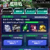 【GAW】第41次艦隊戦①再度青葉区