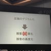 奥谷孝司さんとセミナーと新刊「世界最先端のマーケティング」と