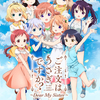 映画「ご注文はうさぎですか?? ~Dear My Sister~」OVA上映は11月11日より~