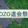 田端氏とZOZOTOWNがなぜ炎上したのか。二つの観点から考える。