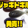 【アルフハイト】ギザギザボディのギル型ワーム「ジャギドギル」発売!
