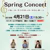 【イベント】Spring Concert ~フルート・クラリネット・トロンボーン~4月21日(土)15:30~