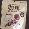 【糖質制限】クーベルチュール珈琲チョコが美味!!