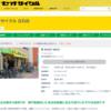京成立石の自転車屋クチコミ情報 ~セオサイクル立石店~
