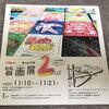 【展示のおしらせ】「2020キットパス皆画展2nd」に参加します!