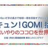 皆さま!5月6日(土)は「胸キュン!GOMI拾い」です(&#59;'∀')