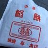 西新井大師に行ったら必ずコレ食べて!盛盛亭本店の餡餅(シャービン」が旨すぎる!