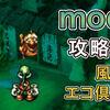 『moon』攻略日記8(風車庵とエコ倶楽部)【Switch】